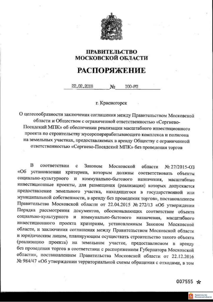 Полигон ТБО Шеметовское