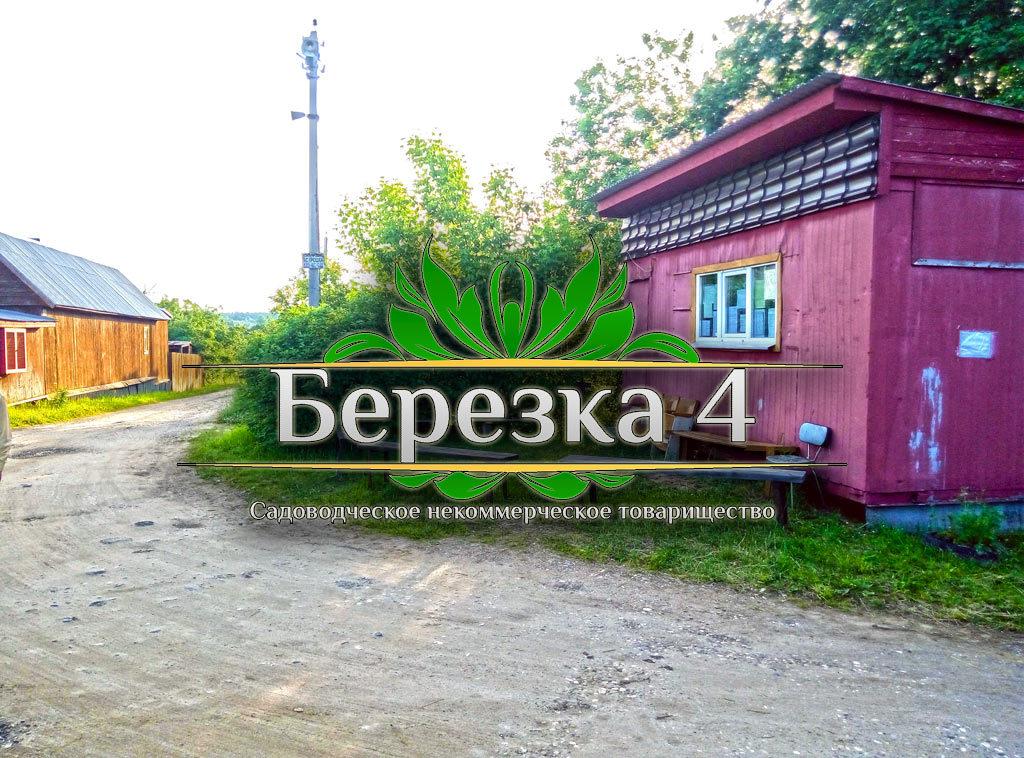 Садовое товарищество Березка-4