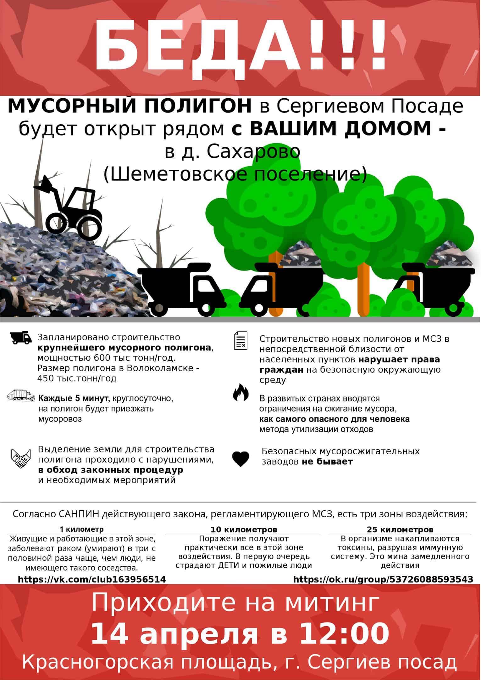 Митинг против мусоросжигательного завода ТБО Сергиев посад