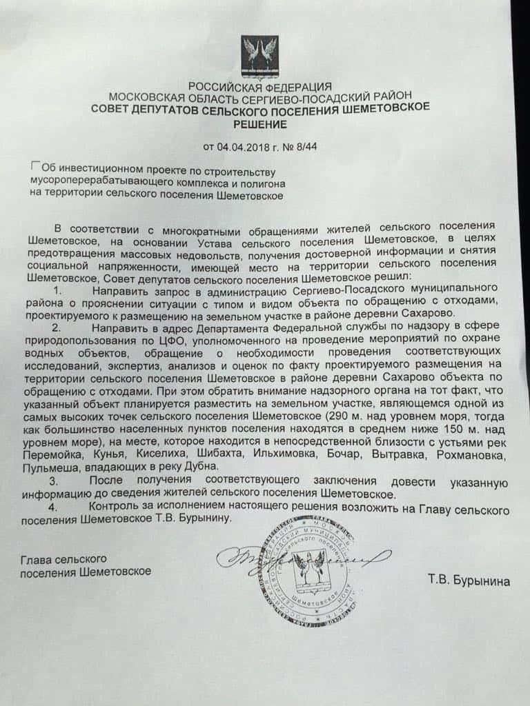 ТБО полигон Шеметовское поселение решение