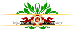 С днем Великой Победы 1941-1945. 2018