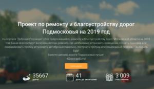 Ремонт дорог 2019 добродел