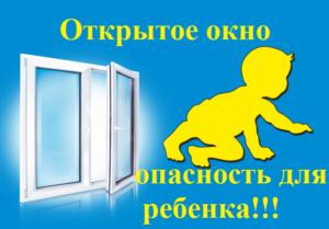 Внимание. открытое окно опасность для ребенка