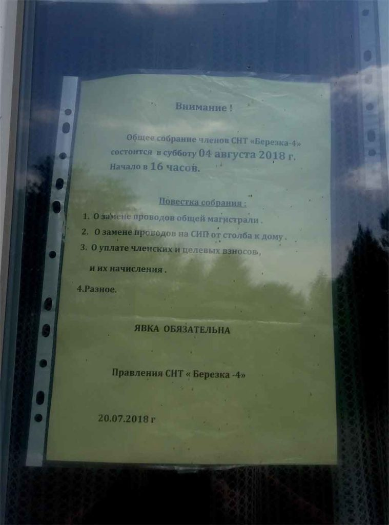 Собрание СНТ Березка-4 август 2018