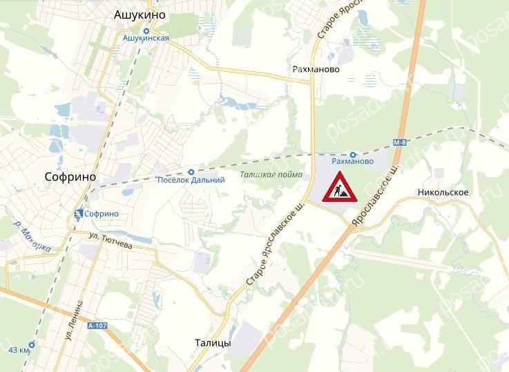 Перекрытие Ярославского шоссе М*