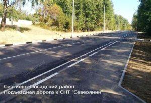 Дорога к СНТ отремонтирована бесплатно
