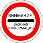 Ярославское шоссе перекрыто в связи сто строительством
