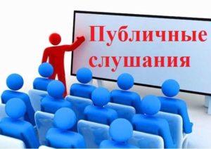Публичные слушания ПЗЗ Сергиево Посадский ГО
