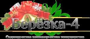 СНТ Березка-4