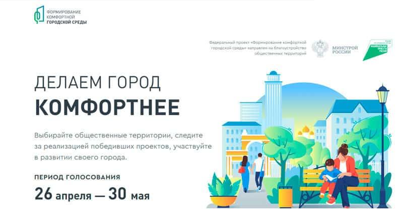 Благоустройство в Сергиево Посадском округе