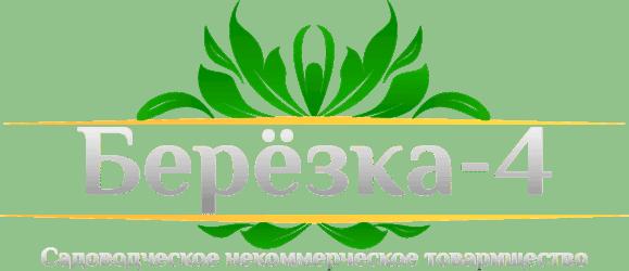 Берёзка-4 СНТ