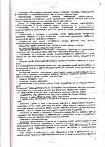 ustav-04
