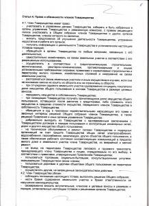 ustav-06