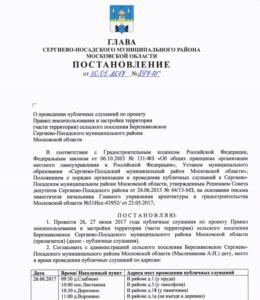 Постановление Главы с.п.Березняковское 897ПГ