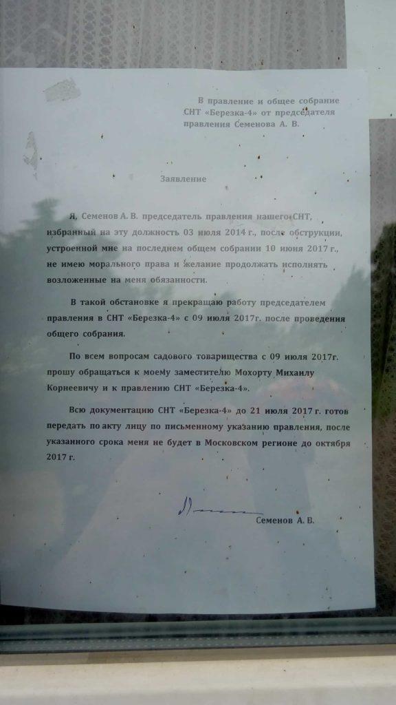 Березка-4 Заявление Семенов А.В.